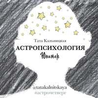 Обложка «Астропсихология. Юпитер»