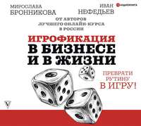 Обложка «Игрофикация в бизнесе и в жизни: преврати рутину в игру!»