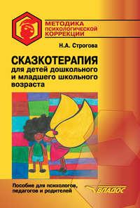 Обложка «Сказкотерапия для детей дошкольного и младшего школьного возраста»