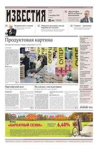 Обложка «Известия 187-2019»