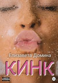 Обложка «Кинк»