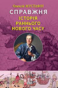 Обложка «Справжня історія Раннього Нового часу»