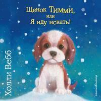 Обложка «Щенок Тимми, или Я иду искать!»
