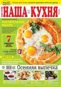 Обложка «Наша Кухня 10-2019»