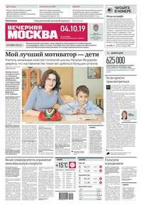 Обложка «Вечерняя Москва 186-2019»