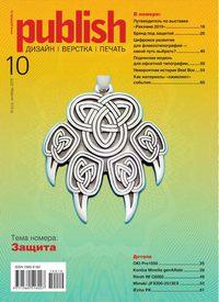 Обложка «Publish / Паблиш 10-2019»