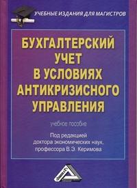 Обложка «Бухгалтерский учет в условиях антикризисного управления»