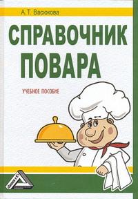 Обложка «Справочник повара»