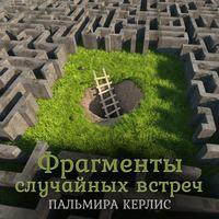 Обложка «Фрагменты случайных встреч (сборник)»