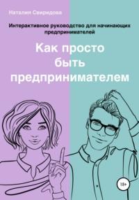 Обложка «Как просто стать предпринимателем. Интерактивное руководство для начинающих предпринимателей»
