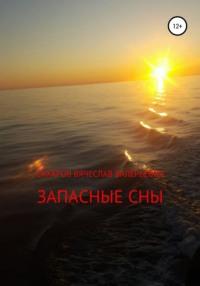 Обложка «Запасные сны»