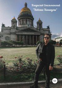 Обложка ««Невские каникулы»»