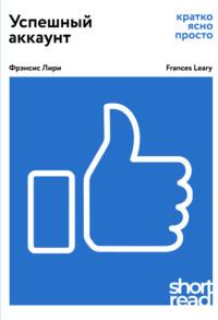 Обложка «Успешный аккаунт: кратко, ясно, просто»