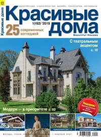 Обложка «Красивые дома №01 / 2019»
