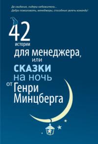 Обложка «42 истории для менеджера, или Сказки на ночь от Генри Минцберга»