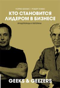 Обложка «Кто становится лидером в бизнесе. Вундеркинды и ветераны»