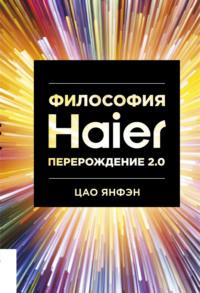 Обложка «Философия Haier: Перерождение 2.0»