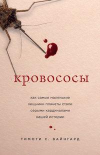 Обложка «Кровососы. Как самые маленькие хищники планеты стали серыми кардиналами нашей истории»
