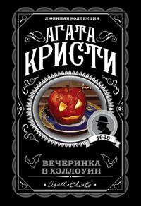 Обложка «Вечеринка в Хэллоуин»