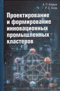 Обложка «Проектирование и формирование инновационных промышленных кластеров»