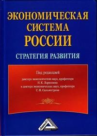 Обложка «Экономическая система России: стратегия развития»