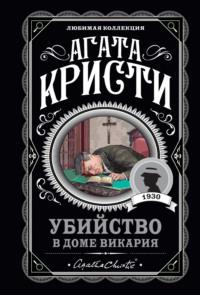 Обложка «Убийство в доме викария»