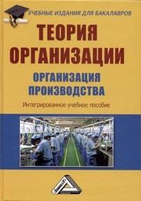 Обложка «Теория организации. Организация производства»