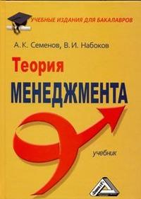 Обложка «Теория менеджмента»