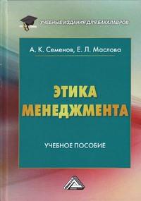 Обложка «Этика менеджмента»