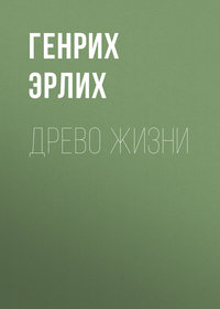 Обложка «Древо жизни»