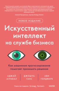 Обложка «Искусственный интеллект на службе бизнеса»