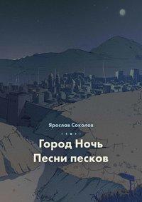 Обложка «Город ночь. Песни песков»
