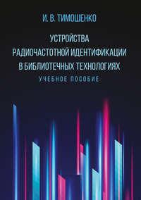 Обложка «Устройства радиочастотной идентификации в библиотечных технологиях»