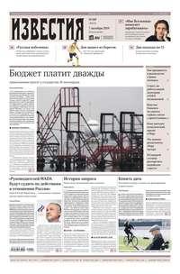 Обложка «Известия 189-2019»