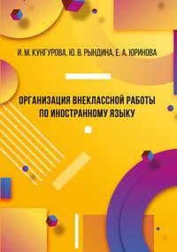 Обложка «Организация внеклассной работы по иностранному языку»