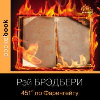 Обложка «451 градус по Фаренгейту»