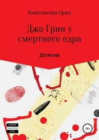 Обложка «Джо Грин у смертного одра»