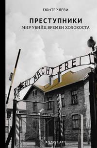 Обложка «Преступники. Мир убийц времен Холокоста»