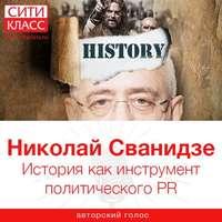 Обложка «История как инструмент политического PR»