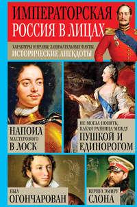 Обложка «Императорская Россия в лицах. Характеры и нравы, занимательные факты, исторические анекдоты»