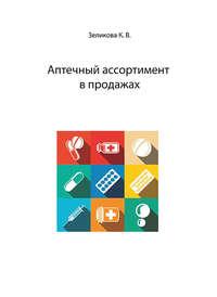 Обложка «Аптечный ассортимент в продажах»