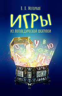 Обложка «Игры из логопедической шкатулки»