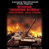 Обложка «Вторая «Зимняя Война»»