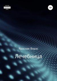 Обложка «Лечебница»