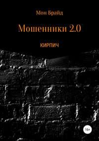 Обложка «Мошенник 2.0 КИРПИЧ»