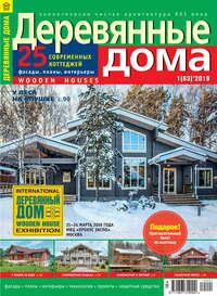 Обложка «Деревянные дома №01 / 2019»