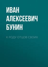 Обложка «К роду отцов своих»