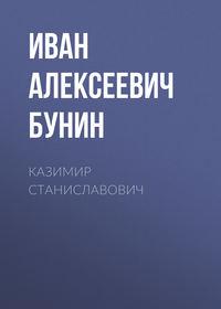 Обложка «Казимир Станиславович»
