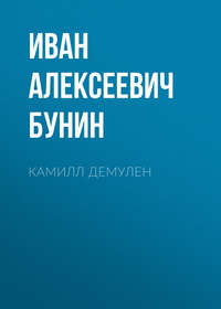 Обложка «Камилл Демулен»