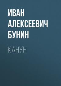 Обложка «Канун»